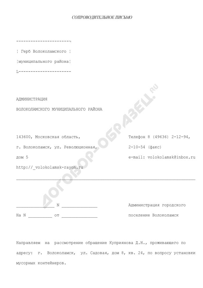 Сопроводительное письмо к обращению гражданина в администрацию Волоколамского муниципального района Московской области. Страница 1