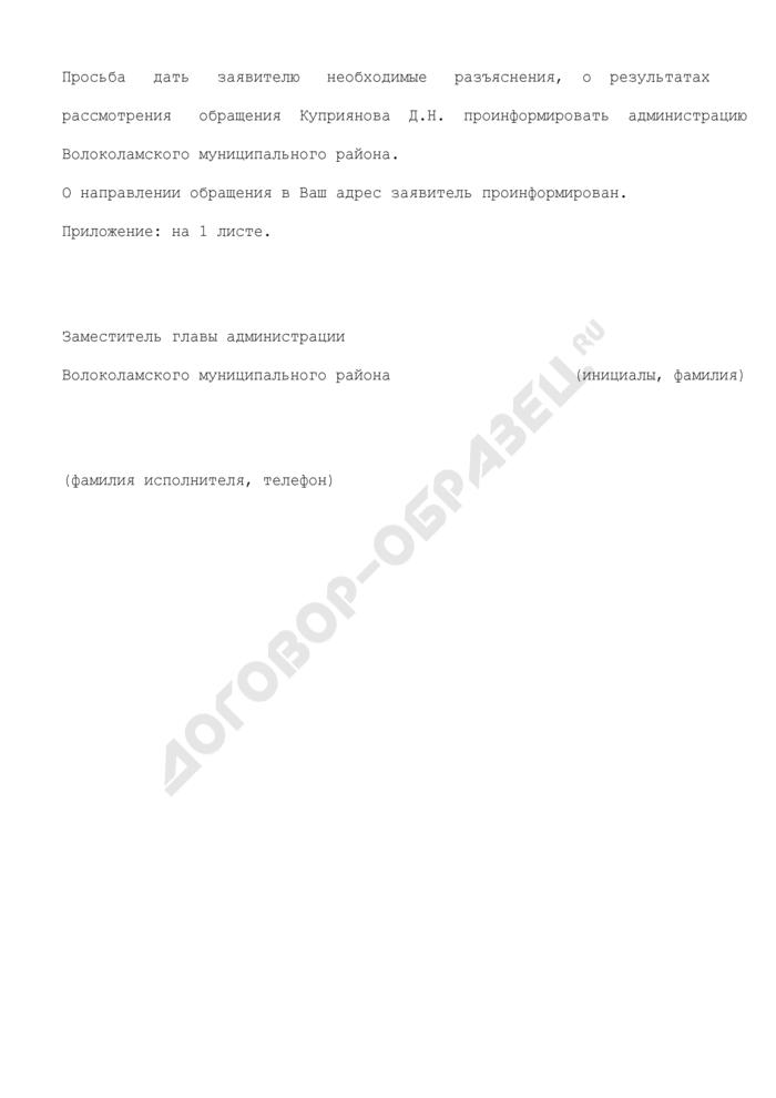 Сопроводительное письмо к обращению гражданина в администрацию Волоколамского муниципального района Московской области. Страница 2