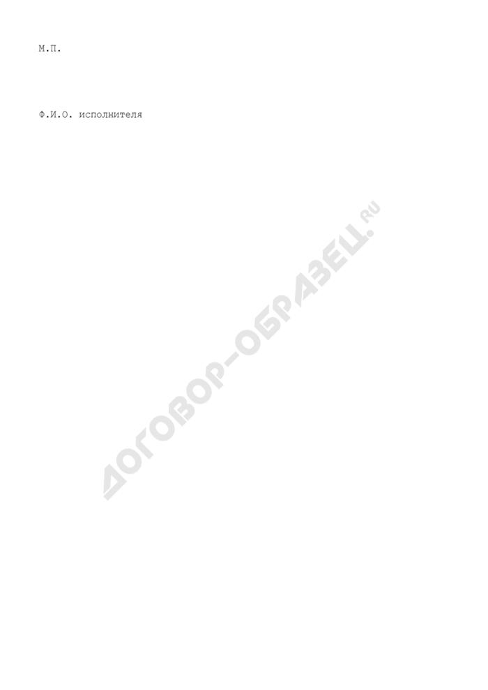 Сопроводительное письмо к оригиналу исполнительного листа в суд с указанием суммы перечисленной взыскателю. Страница 2