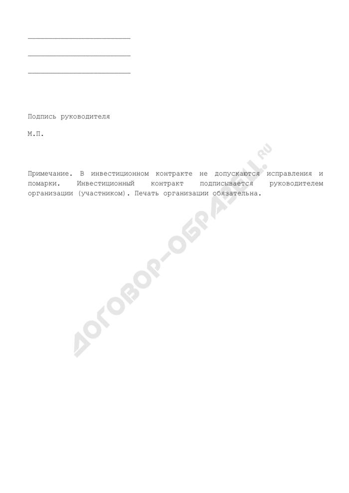 Сопроводительное письмо к проекту инвестиционного контракта (образец) (приложение к лотовой (конкурсной) документации по объектам, выставляемым на инвестиционные аукционы и конкурсы). Страница 2