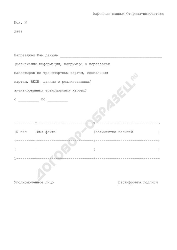 Сопроводительное письмо при передаче электронных документов (данных) между транспортными организациями, осуществляющими на территории Московской области перевозки пассажиров транспортом общего пользования, оборудованным автоматизированной системой контроля оплаты проезда. Страница 1