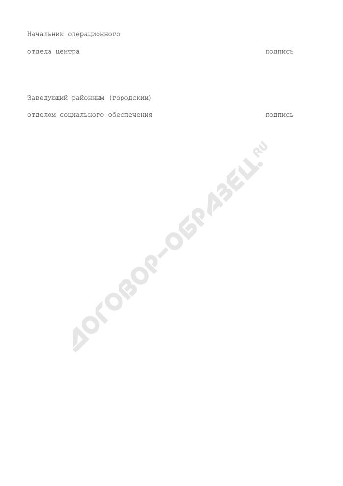 Сопроводительное письмо к пенсионному (личному) делу и алфавитной карточке. Страница 2