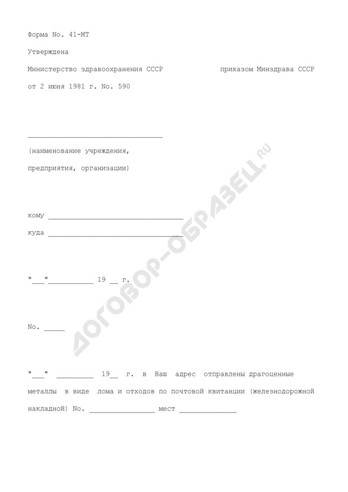 Сопроводительное письмо к описи по сдаче-отгрузке отходов драгоценных металлов и лома). Форма N 41-МТ. Страница 1