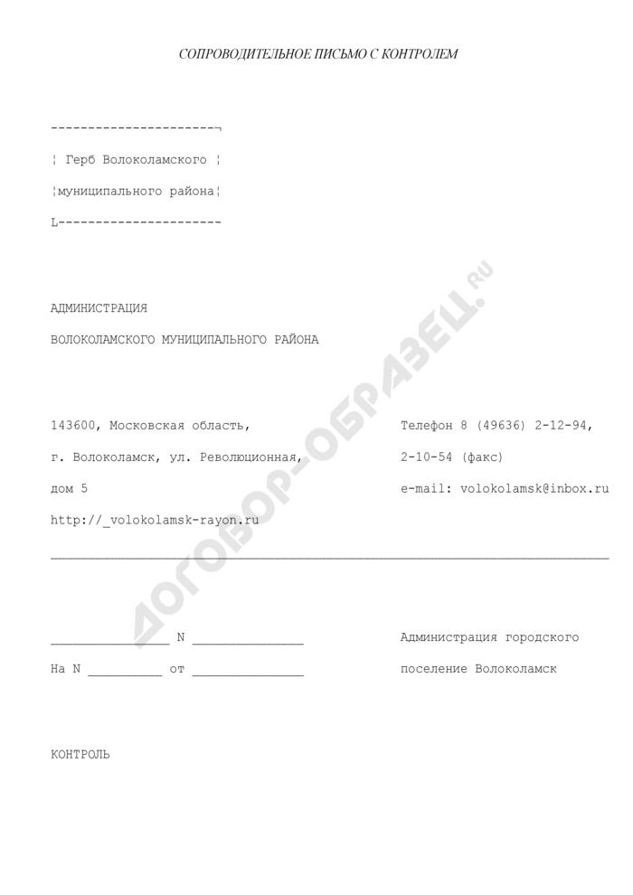 Сопроводительное письмо с контролем к обращению гражданина в администрацию Волоколамского муниципального района Московской области. Страница 1