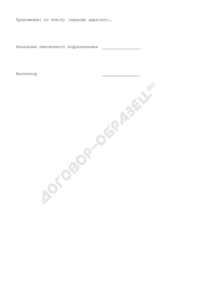 Сопроводительное письмо при переезде на новое место жительства пенсионера Федеральной службы безопасности, с которого производится взыскание переполученной суммы пенсии. Страница 2