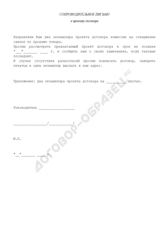 Сопроводительное письмо к проекту договора комиссии на совершение сделок по продаже товара. Страница 1