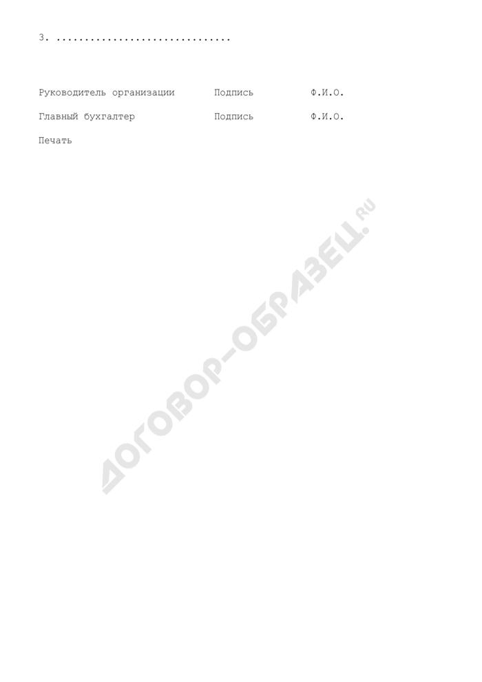 Сопроводительное письмо к документам владельцев бескупонных облигаций и облигаций федеральных займов с постоянным и переменным купонным доходом со сроками погашения до 31 декабря 1999 г., не осуществивших новацию по этим облигациям, для заключения договора об отступном (направляется в Банк России дилером). Страница 2