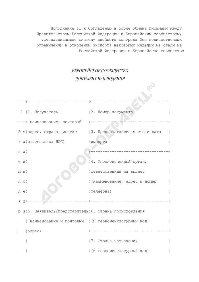 Документ наблюдения в отношении экспорта некоторых изделий из стали из Российской Федерации в Европейское сообщество. Страница 1