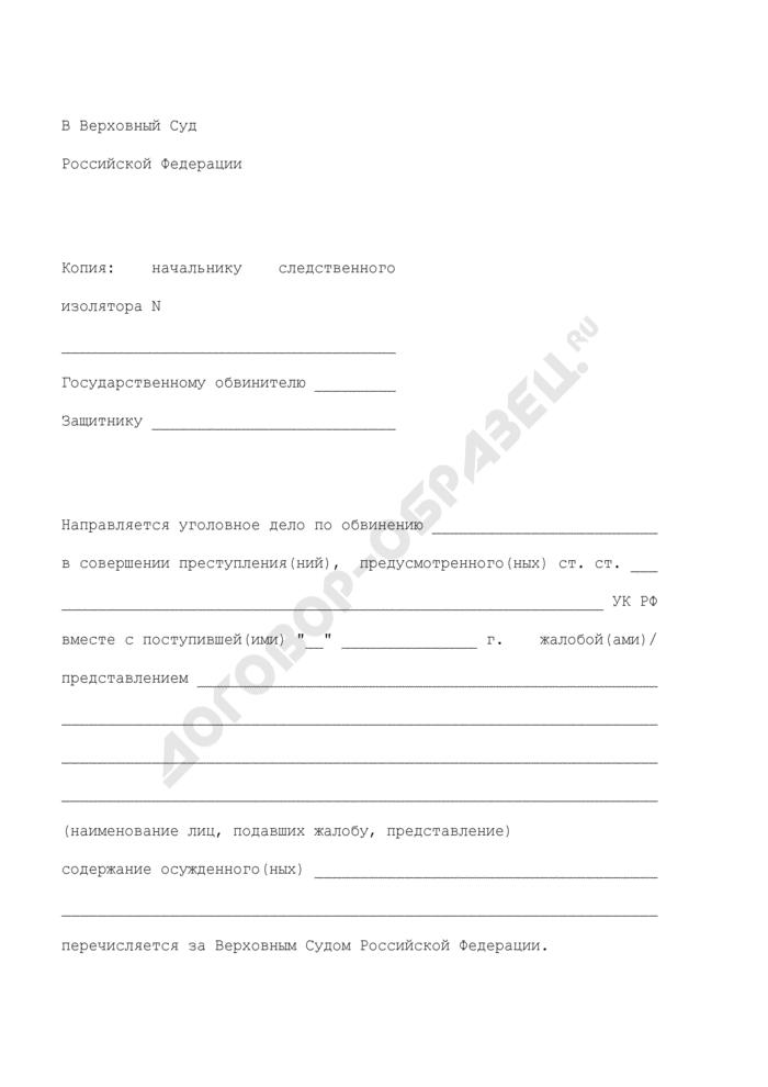 Сопроводительное письмо уголовного дела, у которого истек срок, установленный для кассационного обжалования. Форма N 26. Страница 1