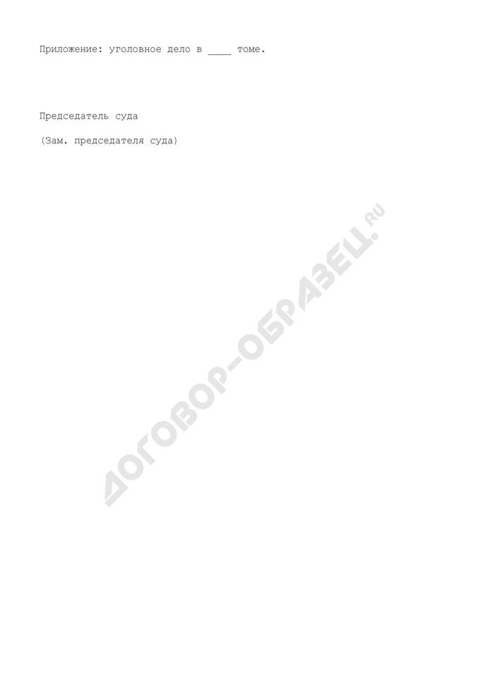 Сопроводительное письмо уголовного дела, у которого истек срок, установленный для кассационного обжалования. Форма N 26. Страница 2