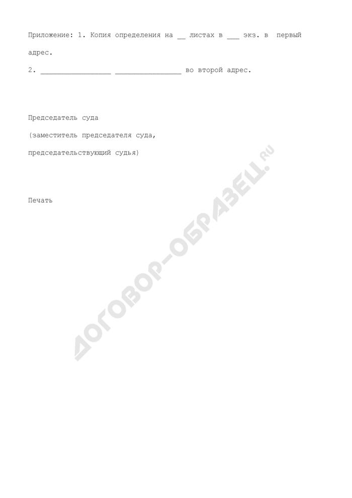 Сопроводительное письмо к определению об освобождении из-под стражи осужденного. Форма N 37. Страница 2