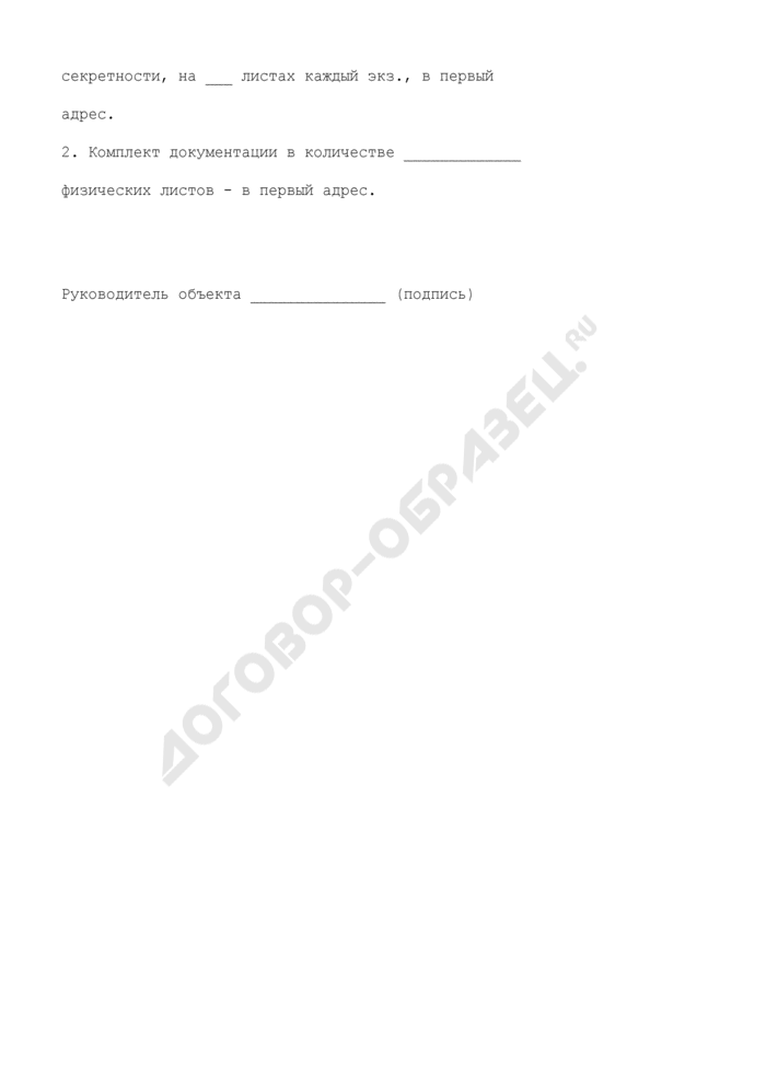Сопроводительное письмо о направлении документации на микрофильмирование для создания страхового фонда документации г. Москвы. Страница 2