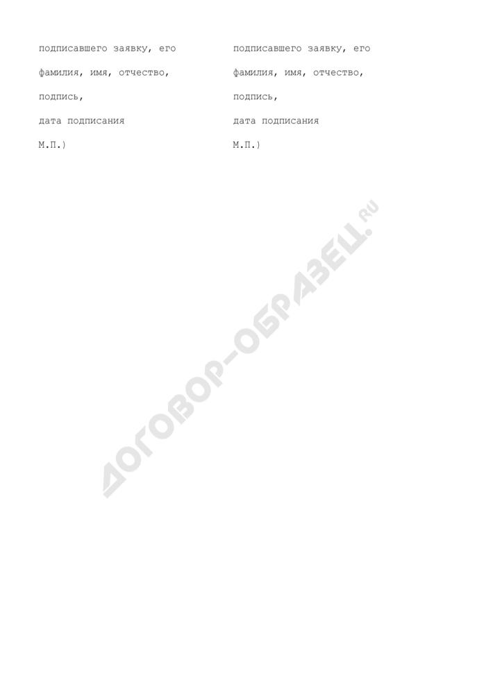 Сопроводительное письмо к заявке на участие в конкурсе по отбору заявок на создание особой экономической зоны (типовая форма). Страница 3