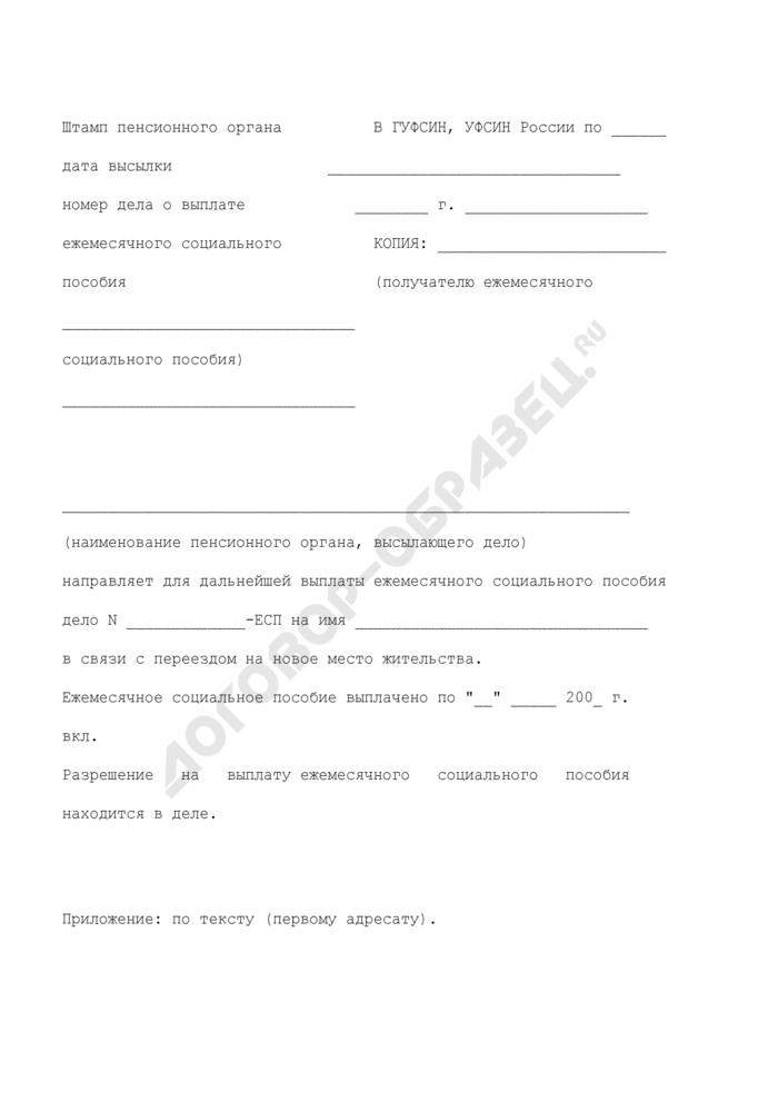 Сопроводительное письмо в пенсионный орган по новому месту жительства получателя ежемесячного социального пособия. Страница 1