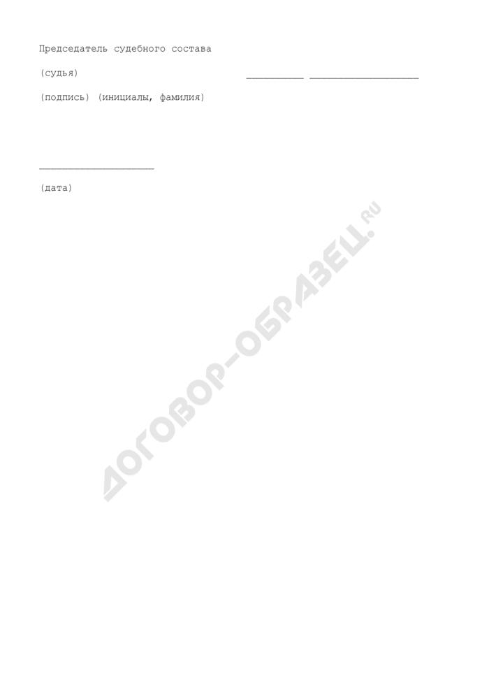 Сопроводительное письмо в арбитражный суд Российской Федерации (первой, апелляционной и кассационной инстанциях) апелляционной инстанции. Страница 2