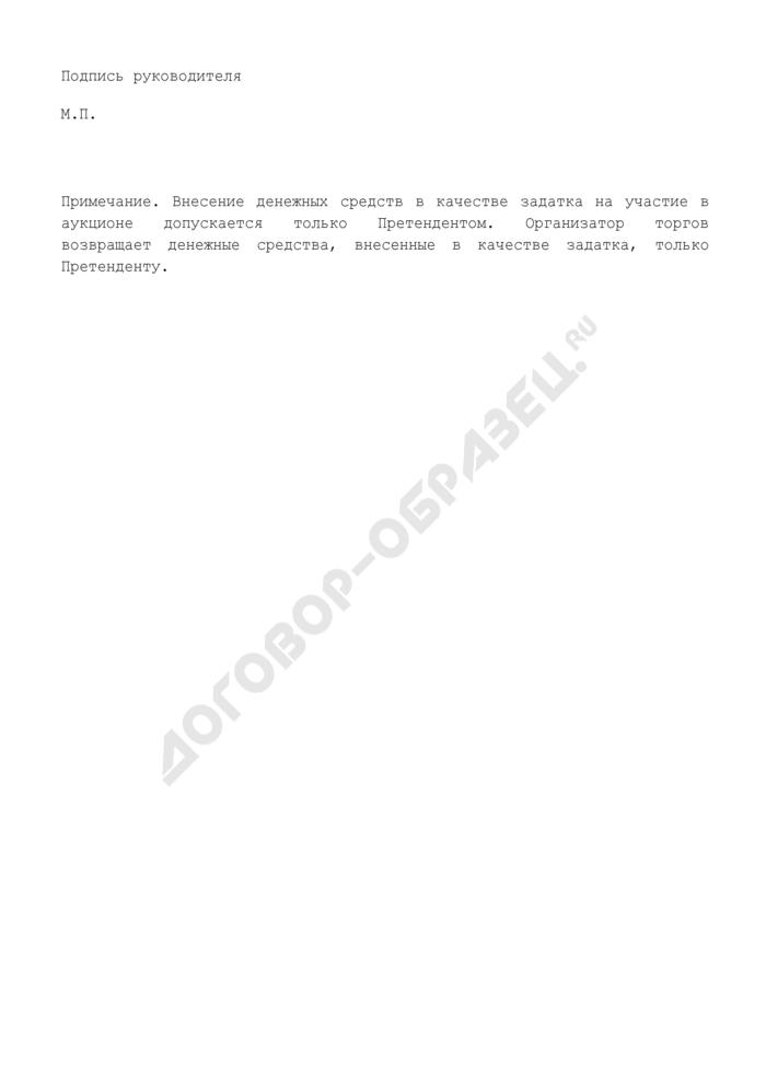 Сопроводительное письмо к договору о задатке - образец (приложение к лотовой (конкурсной) документации по объектам, выставляемым на инвестиционные аукционы и конкурсы). Страница 2