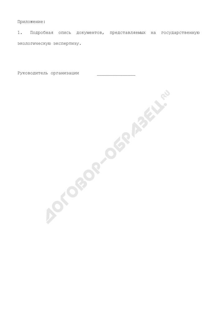 Сопроводительное письмо, необходимое для приема материалов на государственную экологическую экспертизу (образец). Страница 2