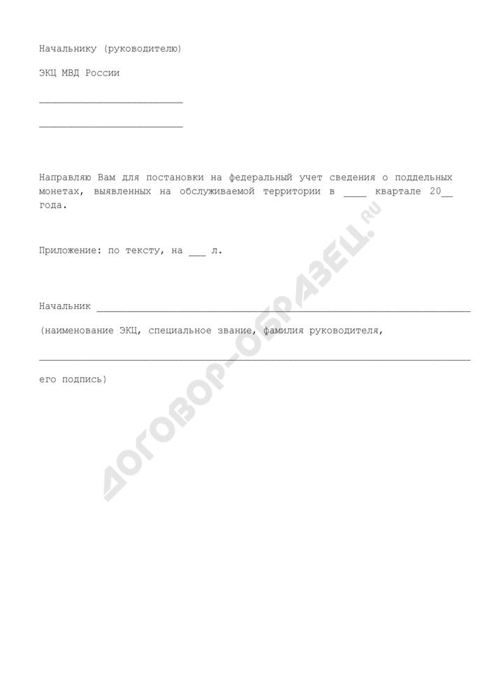 Сопроводительное письмо к сведениям о поддельных монетах, выявленных на обслуживаемой территории на федеральный учет (при совпадении с ранее поставленными на учет объектами). Страница 1
