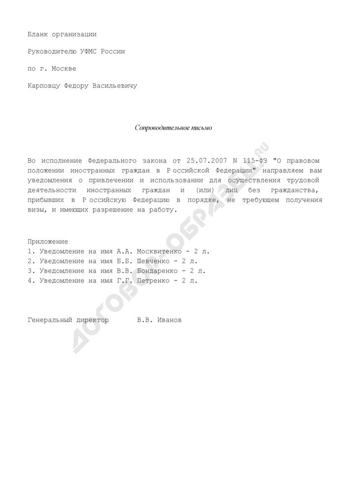 Сопроводительное письмо о направлении уведомления о привлечении и использовании для осуществления трудовой деятельности иностранных граждан и (или) лиц без гражданства, прибывших в Российскую Федерацию в порядке, не требующем получения визы, и имеющих разрешение на работу (пример). Страница 1