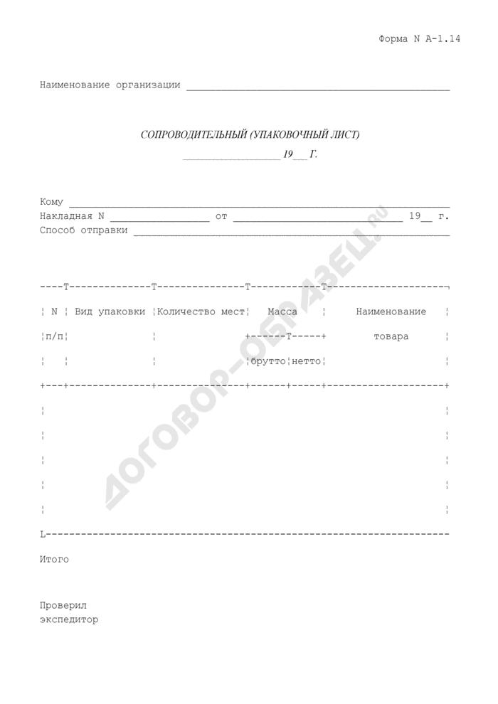 Сопроводительный (упаковочный лист) при получении товара аптечной организацией. Форма N А-1.14. Страница 1