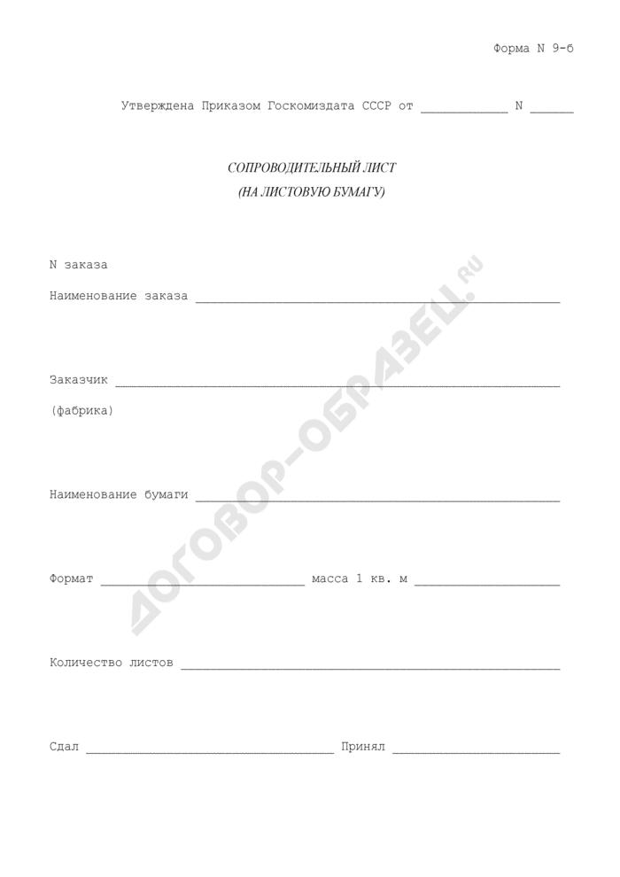 Сопроводительный лист (на листовую бумагу). Форма N 9-б. Страница 1