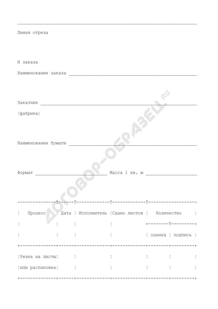 Сопроводительный лист (на листовую бумагу). Форма N 9-б. Страница 2