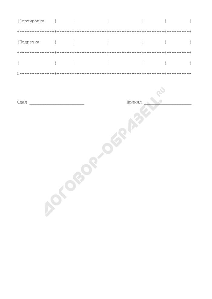 Сопроводительный лист (на листовую бумагу). Форма N 9-б. Страница 3