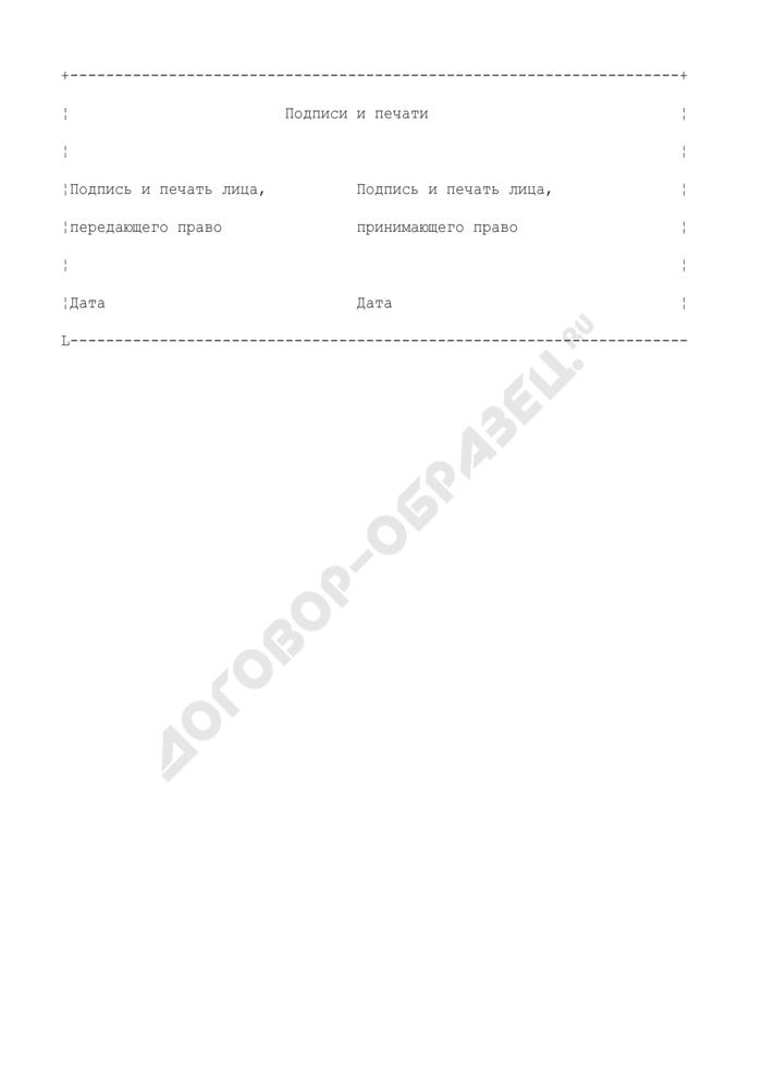 Документ о передаче права в отношении заявки на регистрацию товарного знака. Страница 3