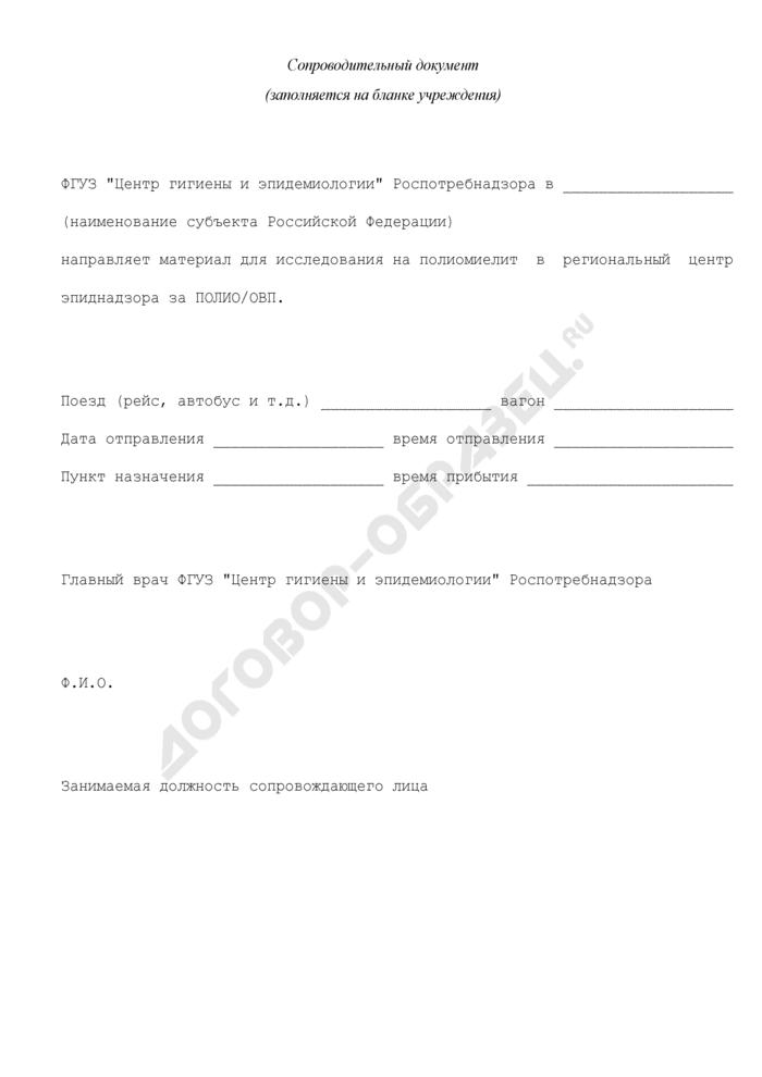 Сопроводительный документ (с направлением материала для исследования на полиомиелит в региональный центр эпиднадзора за ПОЛИО/ОВП). Страница 1