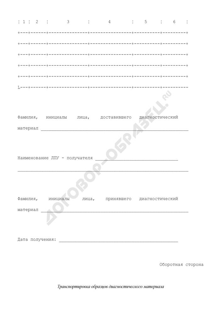 Сопроводительный лист доставки диагностического материала для микроскопического исследования на туберкулез. Учетная форма N 04-2-ТБ/у. Страница 2