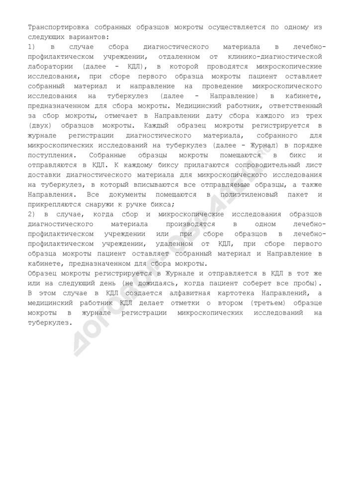 Сопроводительный лист доставки диагностического материала для микроскопического исследования на туберкулез. Учетная форма N 04-2-ТБ/у. Страница 3