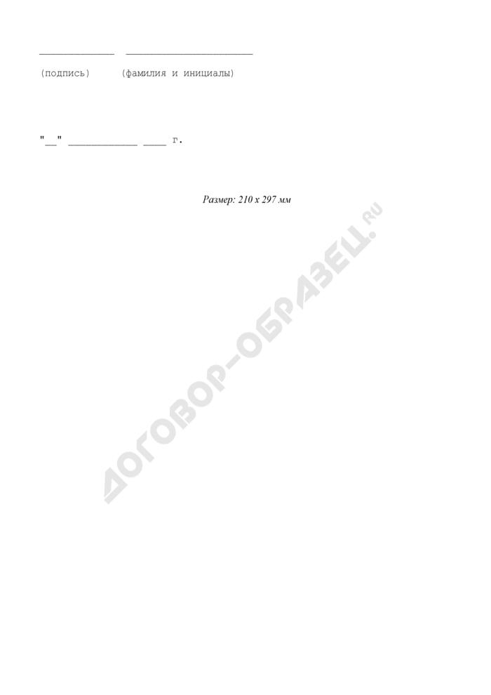 Сопроводительный лист к адресным листкам, анкетам. Форма N 5А. Страница 3