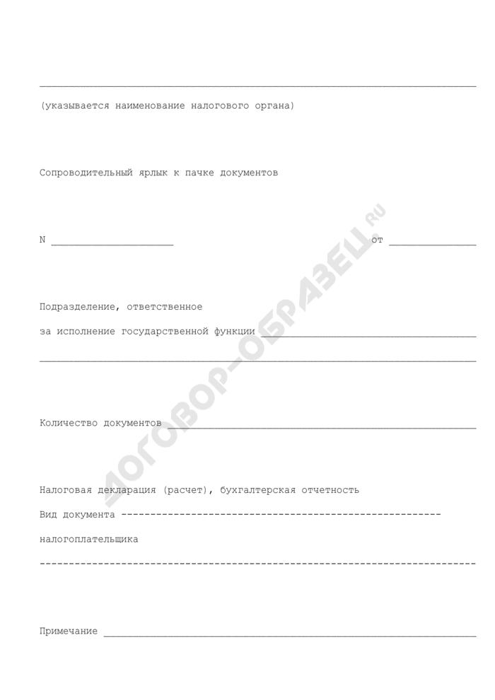 Сопроводительный ярлык к пачке налоговых документов. Страница 1