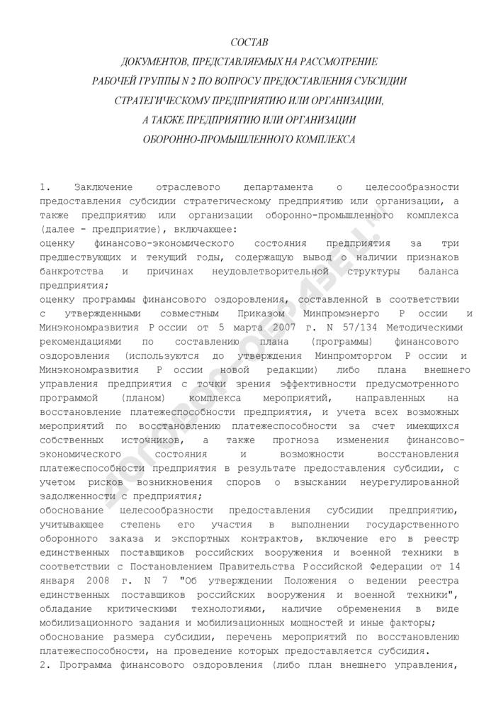 Состав документов, представляемых на рассмотрение рабочей группы по вопросу предоставления субсидии стратегическому предприятию или организации, находящемуся в сфере деятельности Минпромторга России, а также предприятию или организации оборонно-промышленного комплекса. Страница 1
