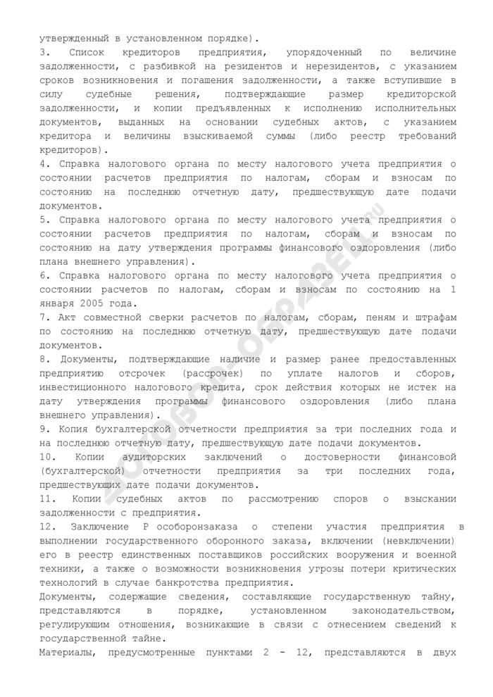 Состав документов, представляемых на рассмотрение рабочей группы по вопросу предоставления субсидии стратегическому предприятию или организации, находящемуся в сфере деятельности Минпромторга России, а также предприятию или организации оборонно-промышленного комплекса. Страница 2