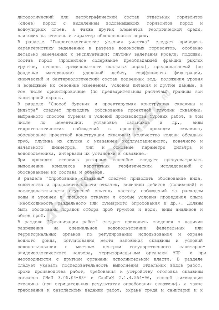 Состав и содержание проекта разведочно-эксплуатационной скважины на воду (рекомендуемая форма). Страница 2