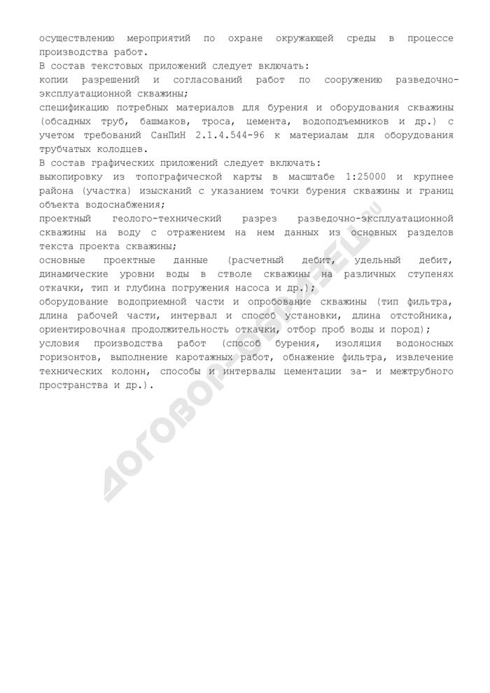 Состав и содержание проекта разведочно-эксплуатационной скважины на воду (рекомендуемая форма). Страница 3
