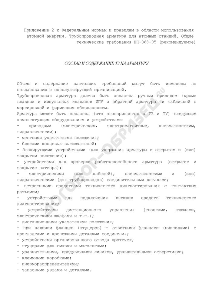 Состав и содержание технического задания на разработку конкретного типа трубопроводной арматуры для атомных станций (рекомендуемая форма). Страница 1