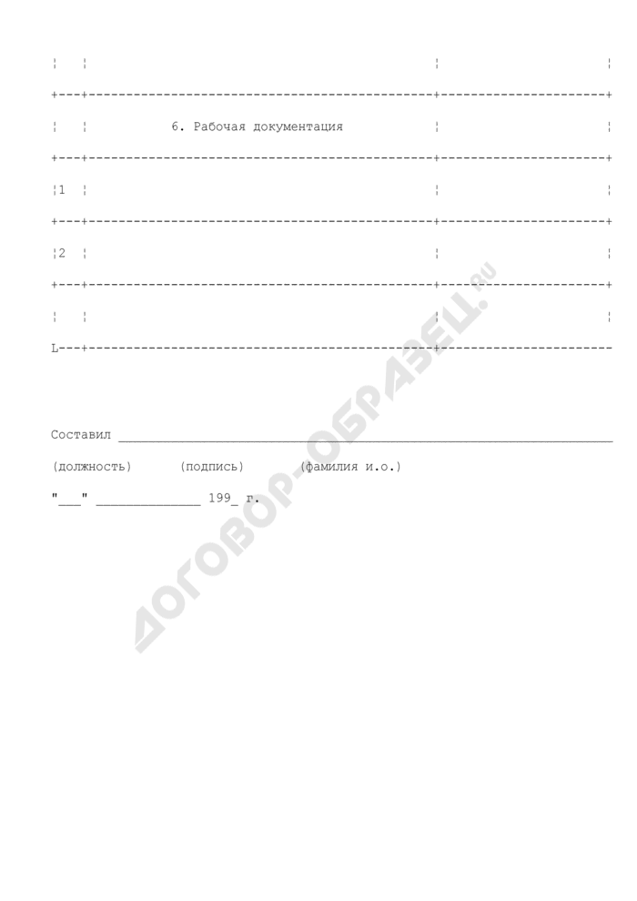 Состав исполнительной технической документации. Форма N 4. Страница 3