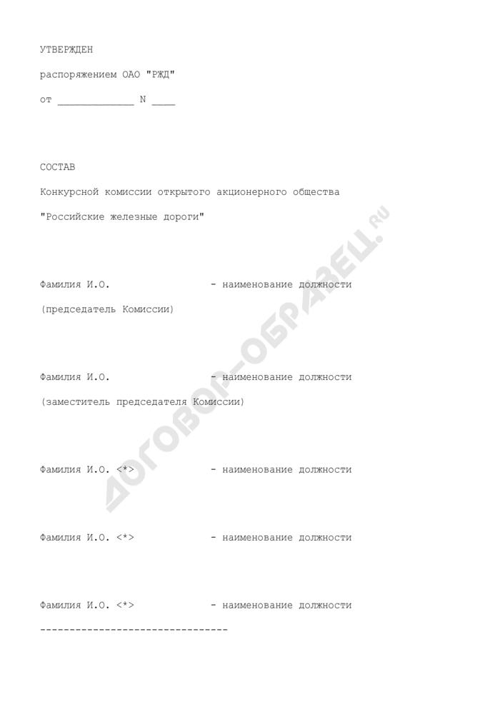 """Состав конкурсной комиссии открытого акционерного общества """"Российские железные дороги. Страница 1"""