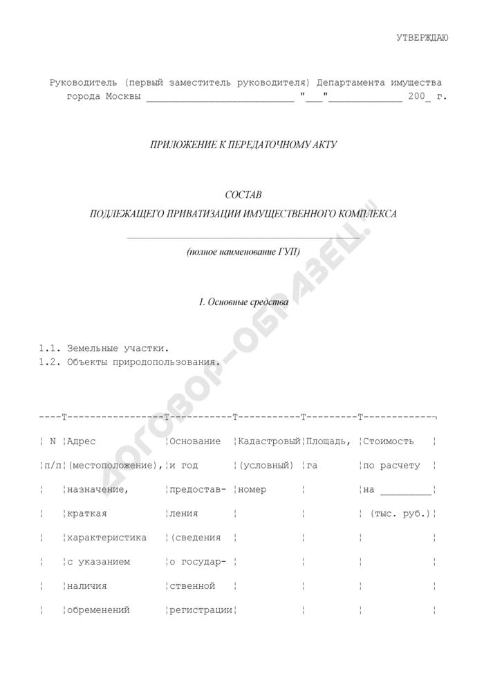 Состав подлежащего приватизации имущественного комплекса (приложение к передаточному акту). Страница 1