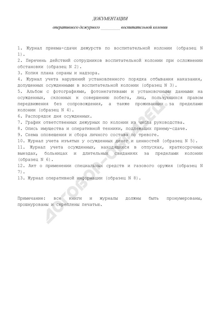 Документация оперативного дежурного воспитательной колонии. Страница 1