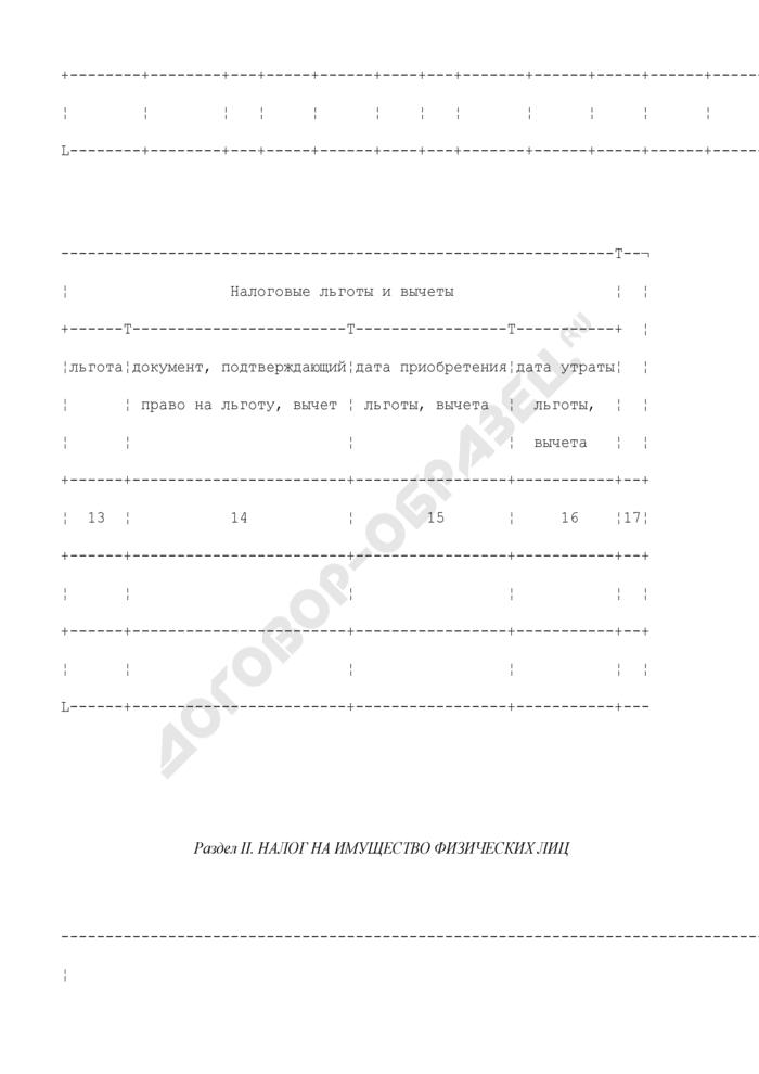 Состав реквизитов информационного ресурса объектов налогообложения для исчисления налога на имущество физических лиц, транспортного и земельного налогов, уплачиваемых физическими лицами. Страница 2