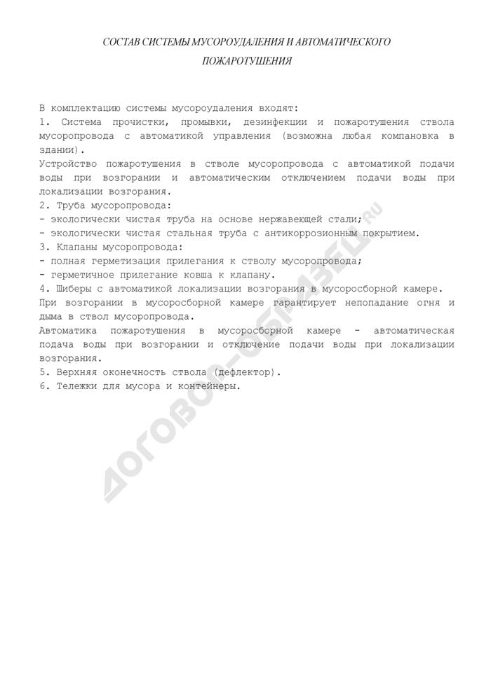 Состав системы мусороудаления и автоматического пожаротушения. Страница 1