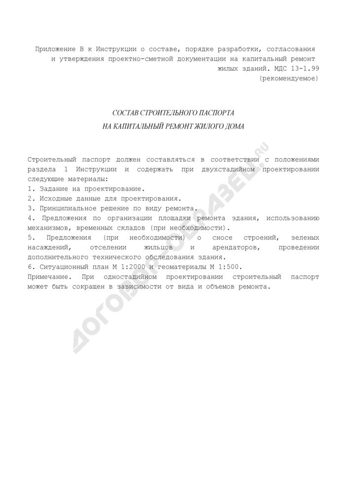 Состав строительного паспорта на капитальный ремонт жилого дома (рекомендуемая форма). Страница 1