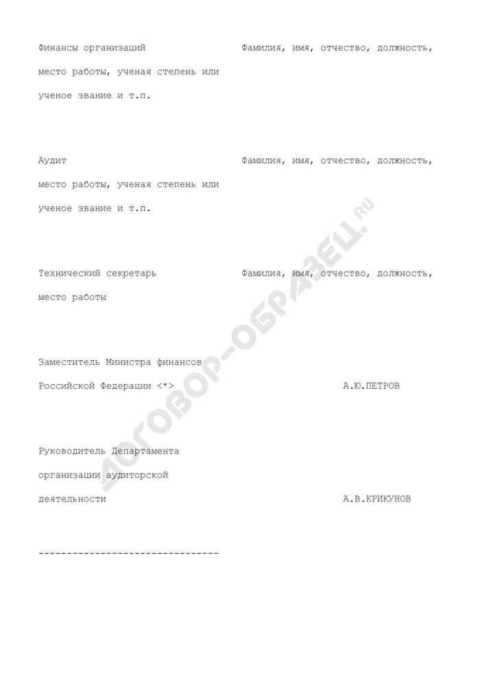 Состав экзаменационной комиссии по проведению квалификационного экзамена на получение квалификационного аттестата аудитора. Страница 3