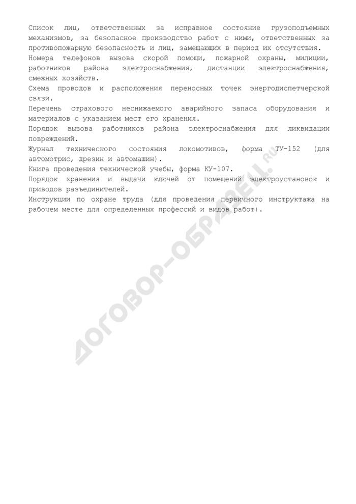 Документация района электроснабжения железной дороги. Страница 2