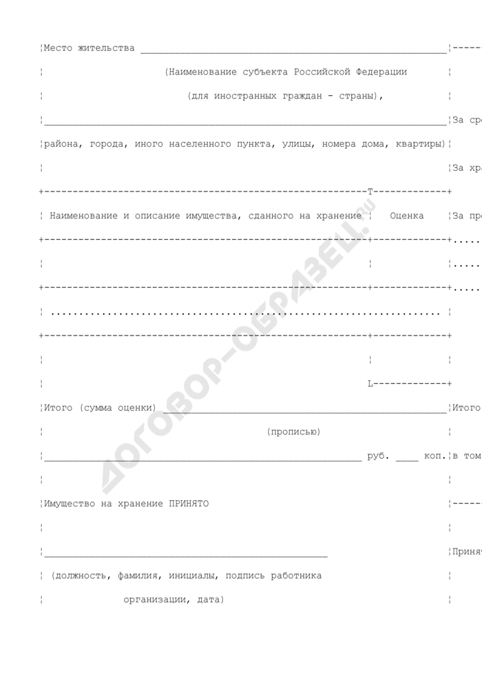 Сохранная квитанция, применяемая в случае оказания услуг ломбарда населению. Страница 2