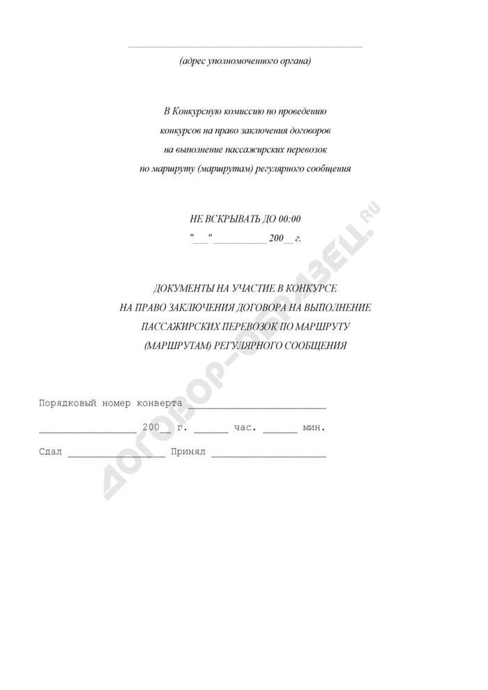 Документы на участие в конкурсе на право заключения договора на выполнение пассажирских перевозок по маршруту (маршрутам) регулярного сообщения на территории города Железнодорожного Московской области. Страница 1