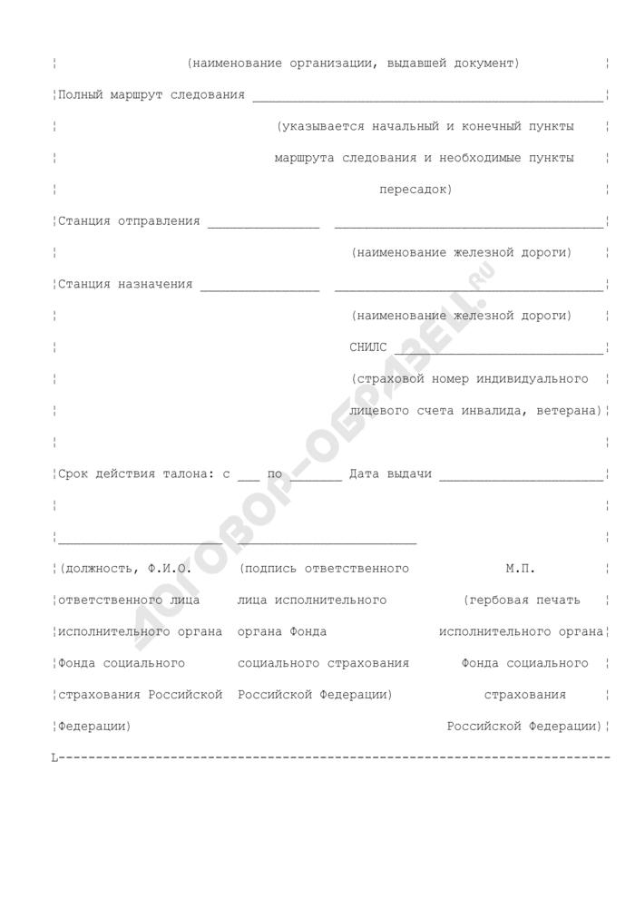 Специальный талон на право бесплатного получения проездных документов для проезда на железнодорожном транспорте к месту нахождения организации, обеспечивающей техническими средствами реабилитации, протезами, протезно-ортопедическими изделиями. Страница 2